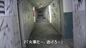 横向ロッジ3階、火事があった場所で廊下のはしっこから「火事だ、逃げろ」と3回言う2