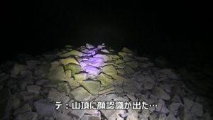 御霊櫃峠の山頂にある石の山に顔認識が出た