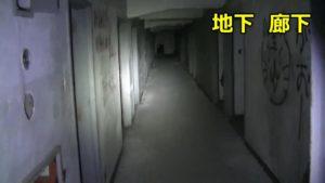 横向きロッジ地下廊下1