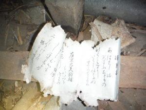 小川脳病院に落ちていた本の切れ端