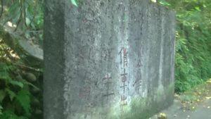 幸福楽園に続く山道に置かれた石碑