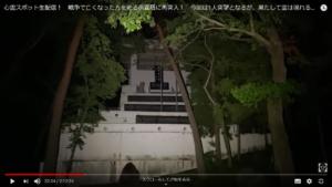 茨城県にある鬼怒川砂丘慰霊塔を生配信で下から見上げた様子